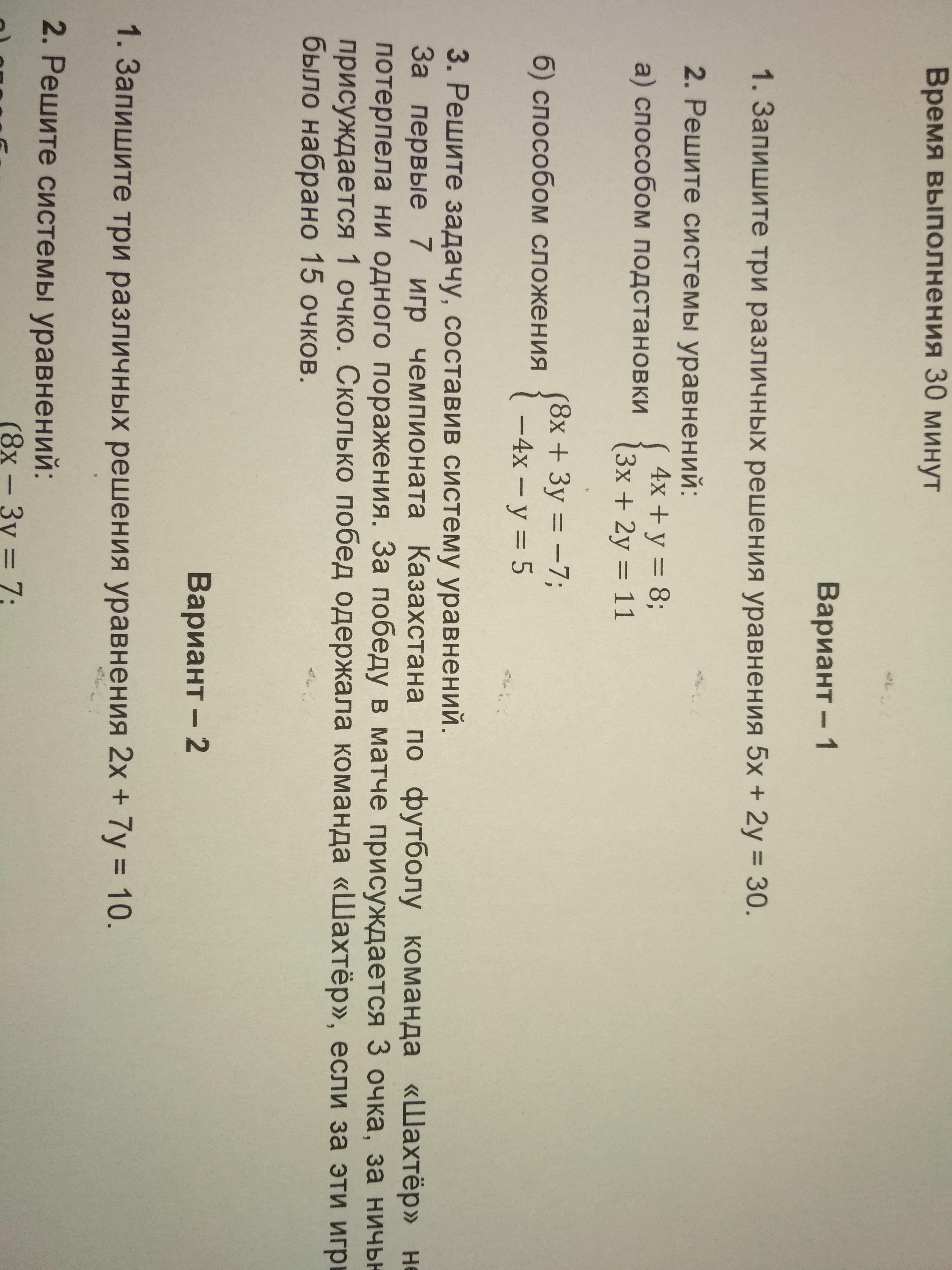 Пожалуйста помогите  2 и 3 задание