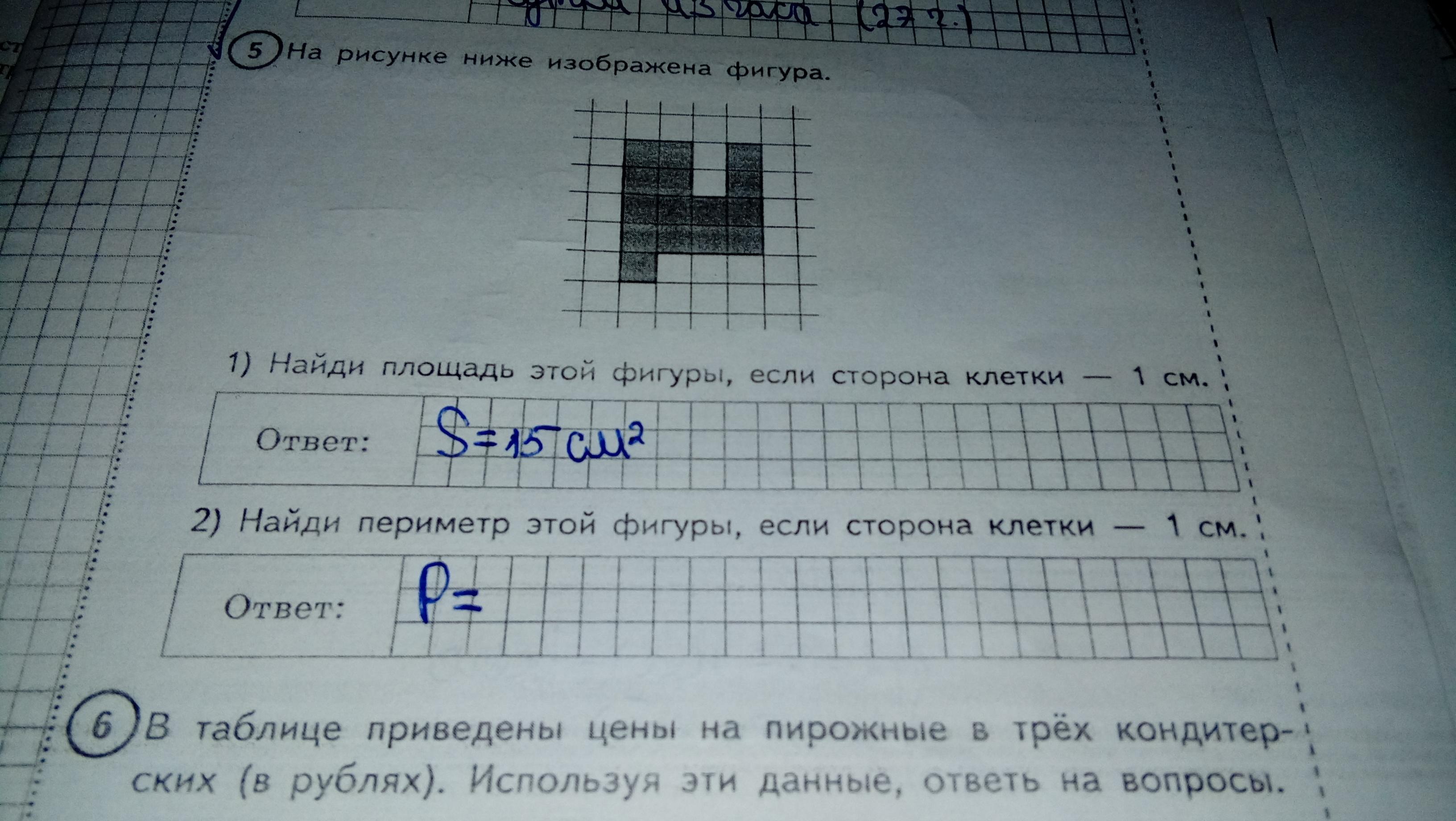 На рисунке изобрежена фигура 1) Найдите S этой фигуры если сторона клетки=1см 2) Найдите P этой фигуры если сторона клетки=1см. Помогите пж S нашел , а P не могу((