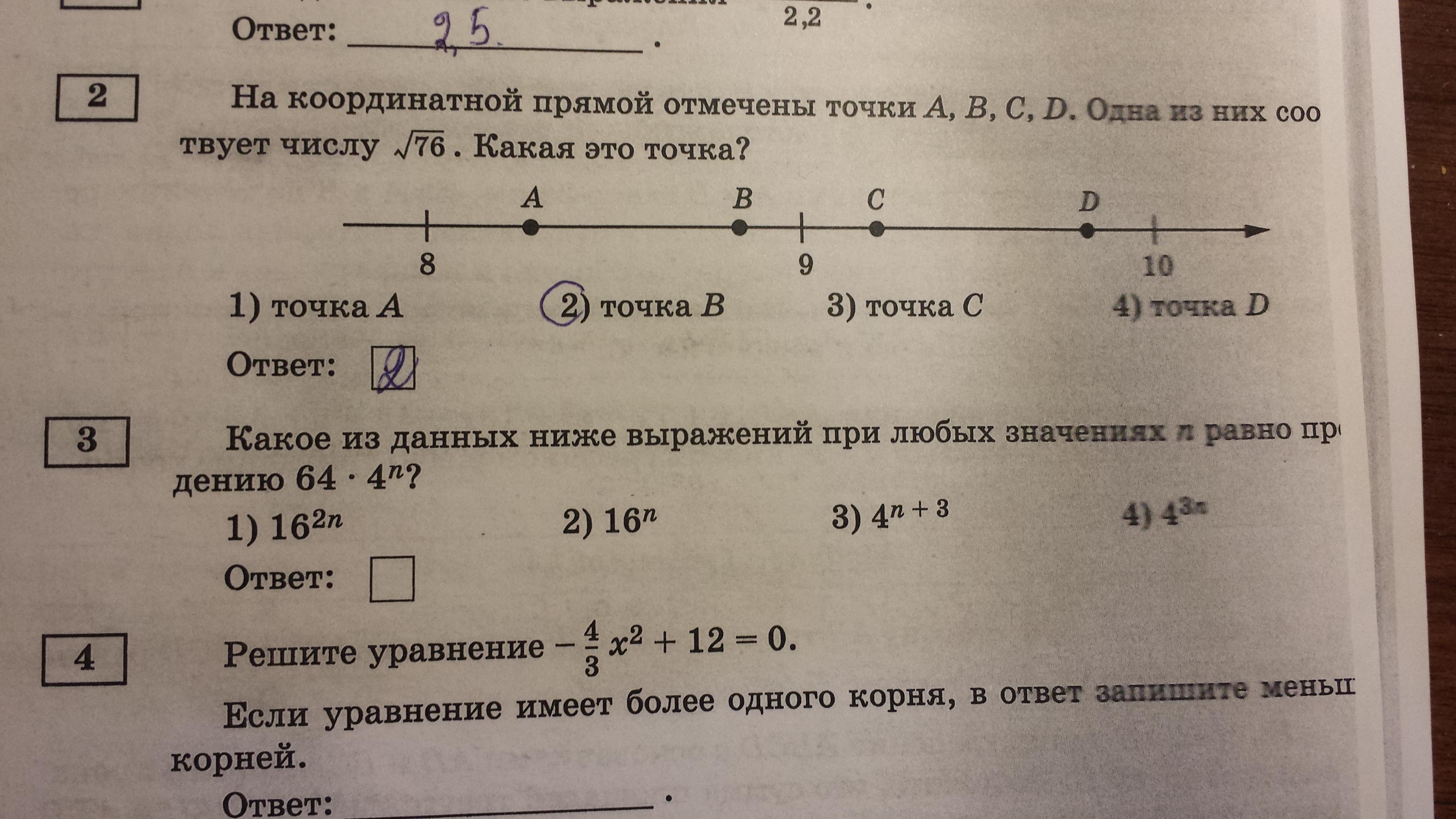 Помогите пожалуйста решить примеры номер3,4