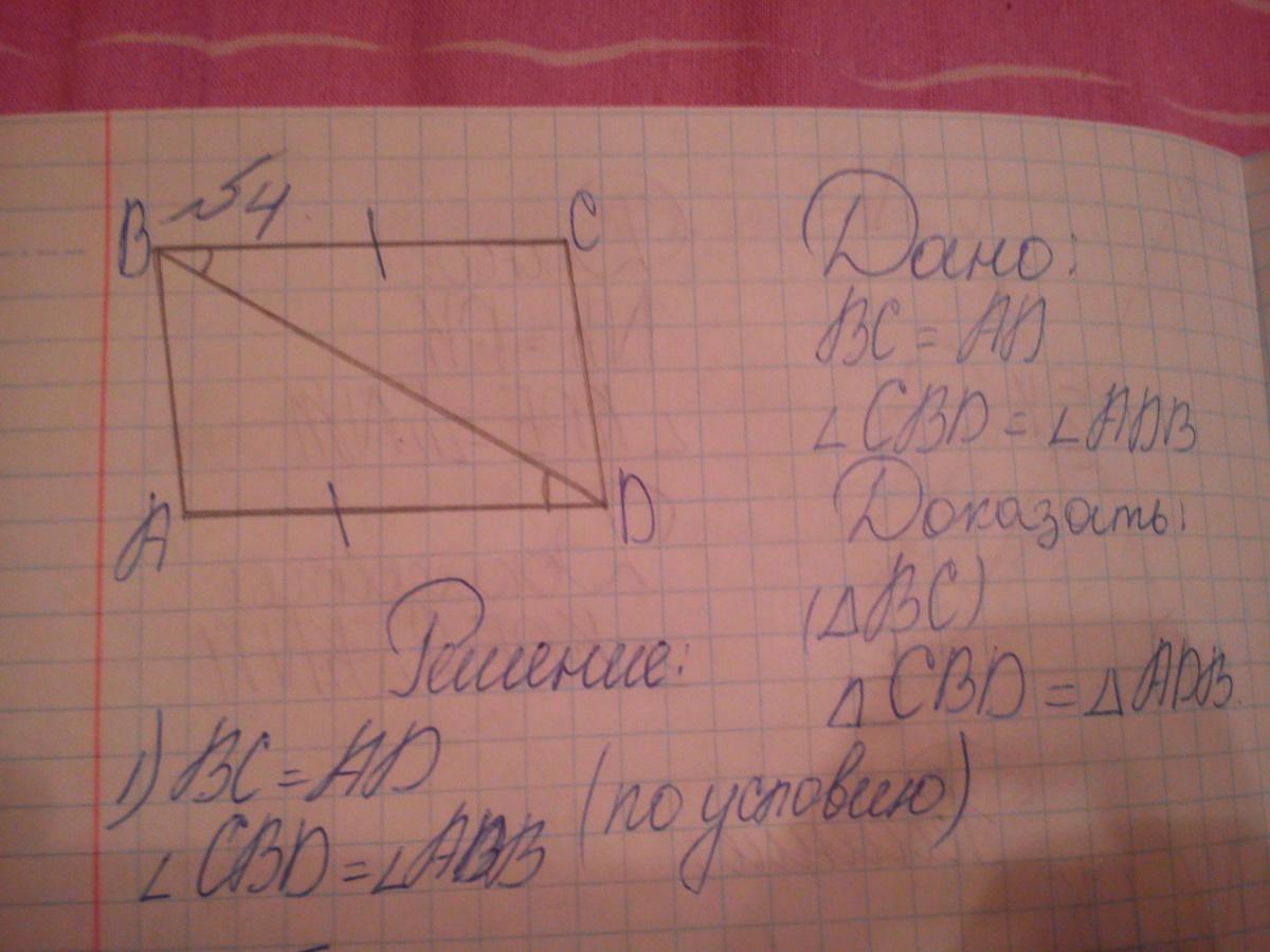 Подскажите, треугольники равны по 1 признаку или