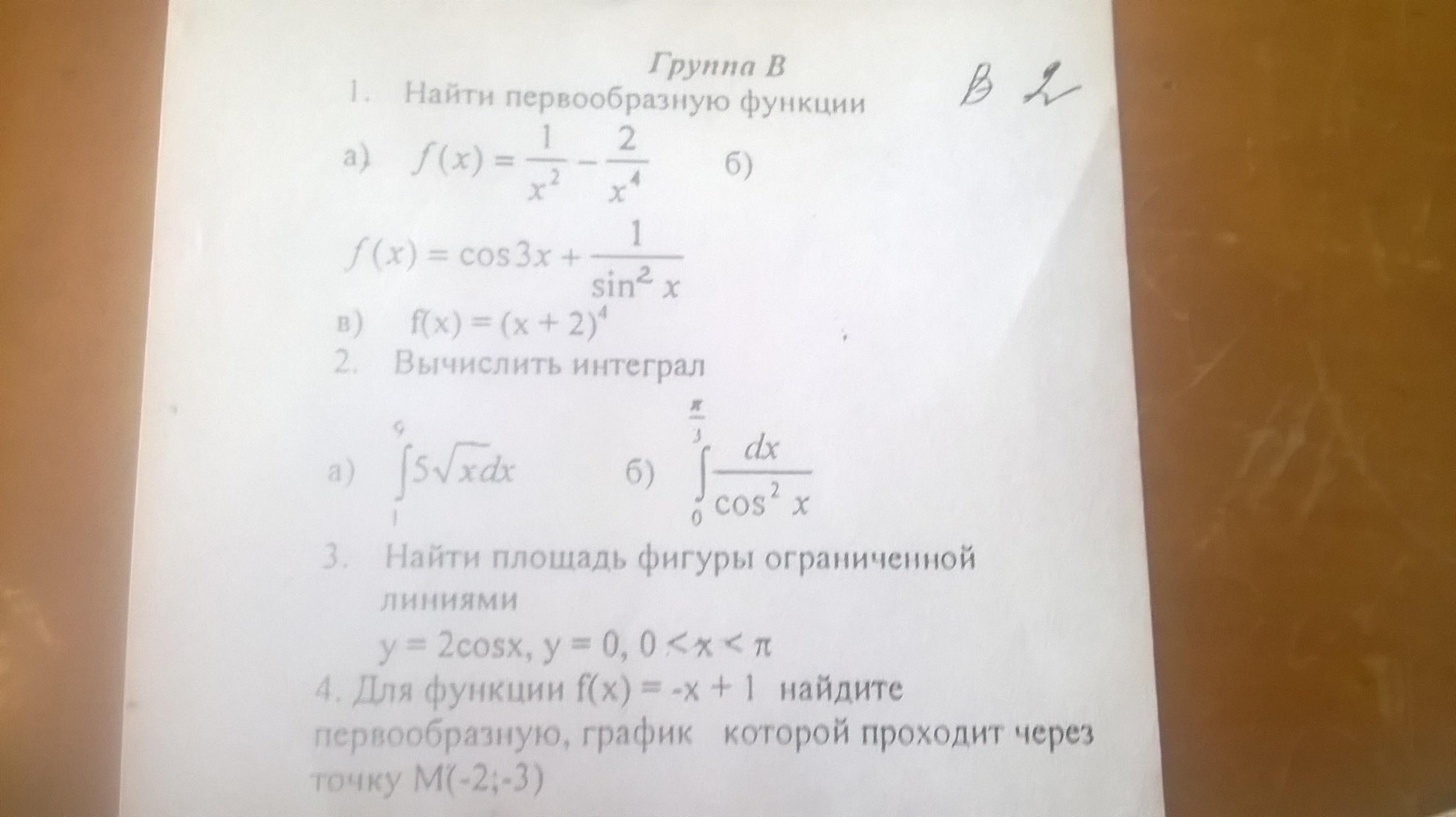 1)Найти первообразную функции 2)Вычислить интеграл 4)Найти первообразную, проходящую через точку. 3 задание не надо, помогите решить, пожалуйста