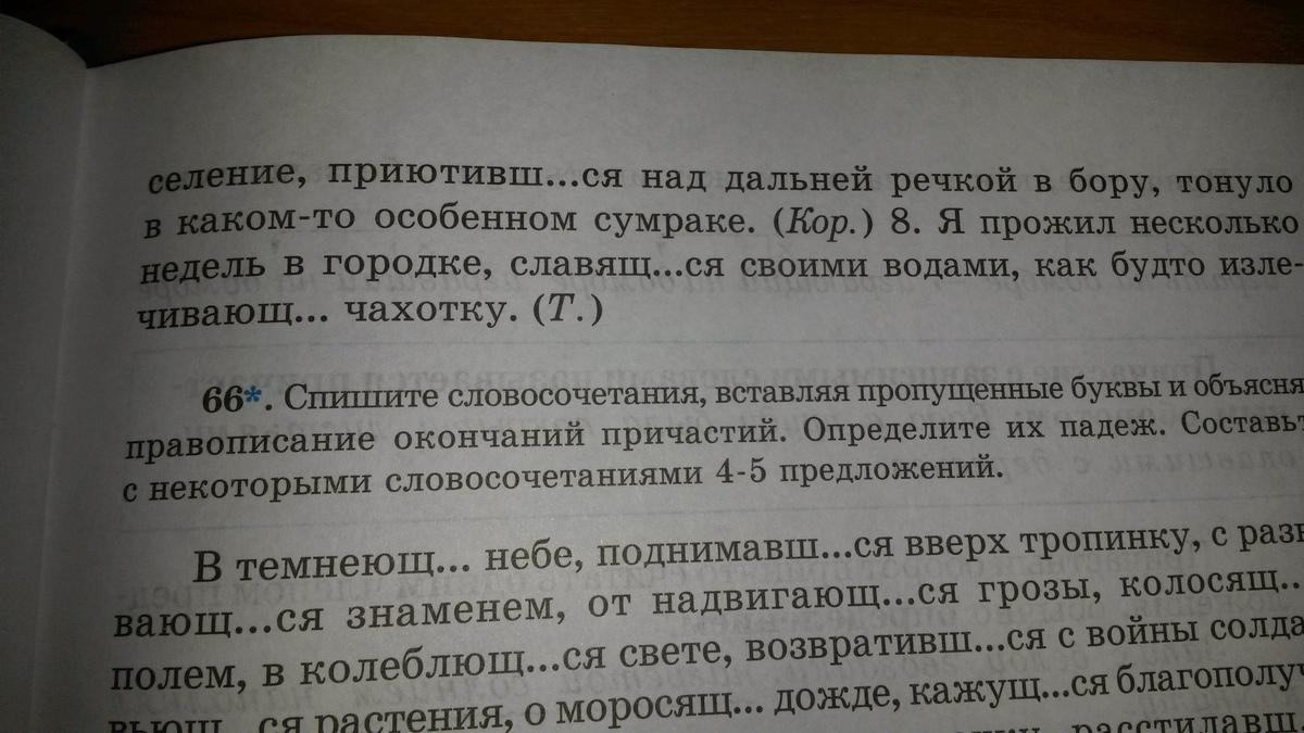Русский язык 7 класс учебник сулейманова алтынбекова мадиева гдз