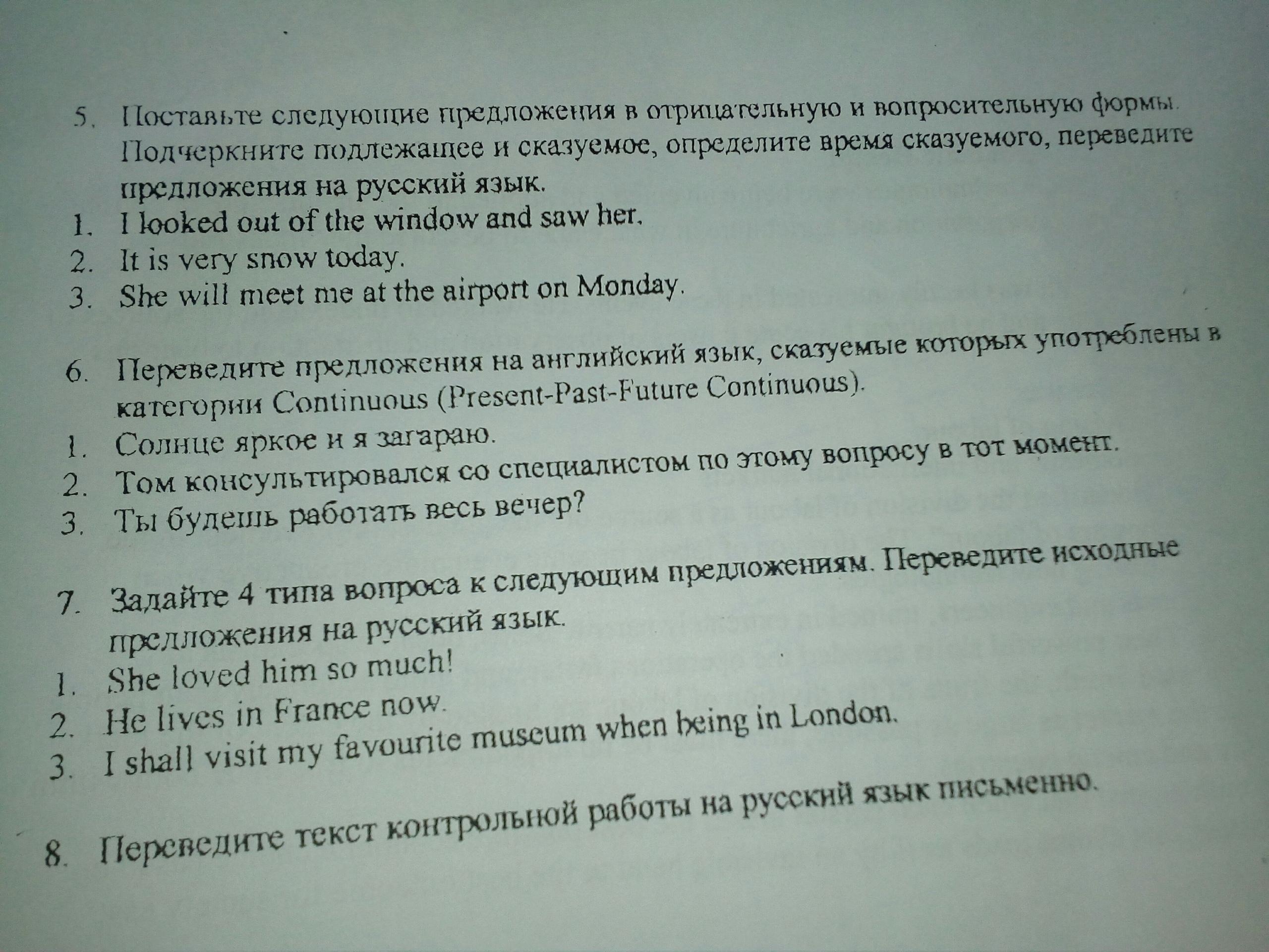 гдз по зачтным работам по русскому языку 7 класс аксенова