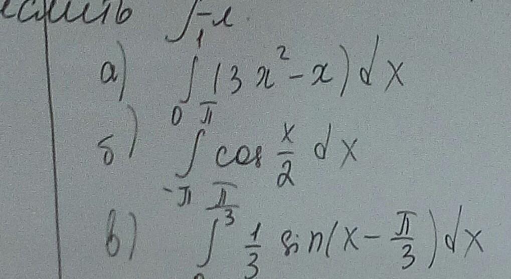 Помогите пожалуйста с интегралами