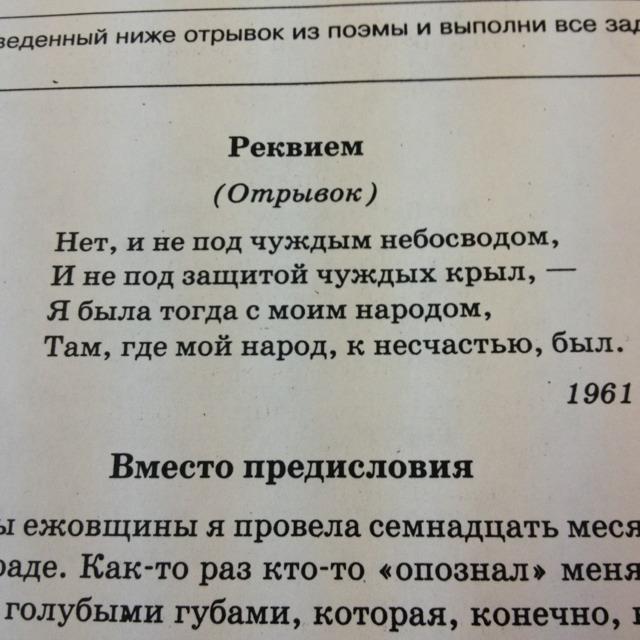 По данному отрывку чувствуется, что Ахматова испытала большое личное горн. От чего ее горе еще более
