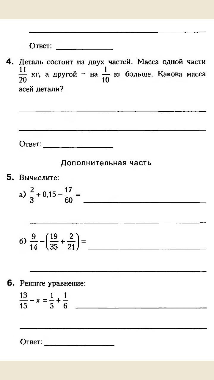Помогите решить тест гришина и лестова 12 тест 6 класс
