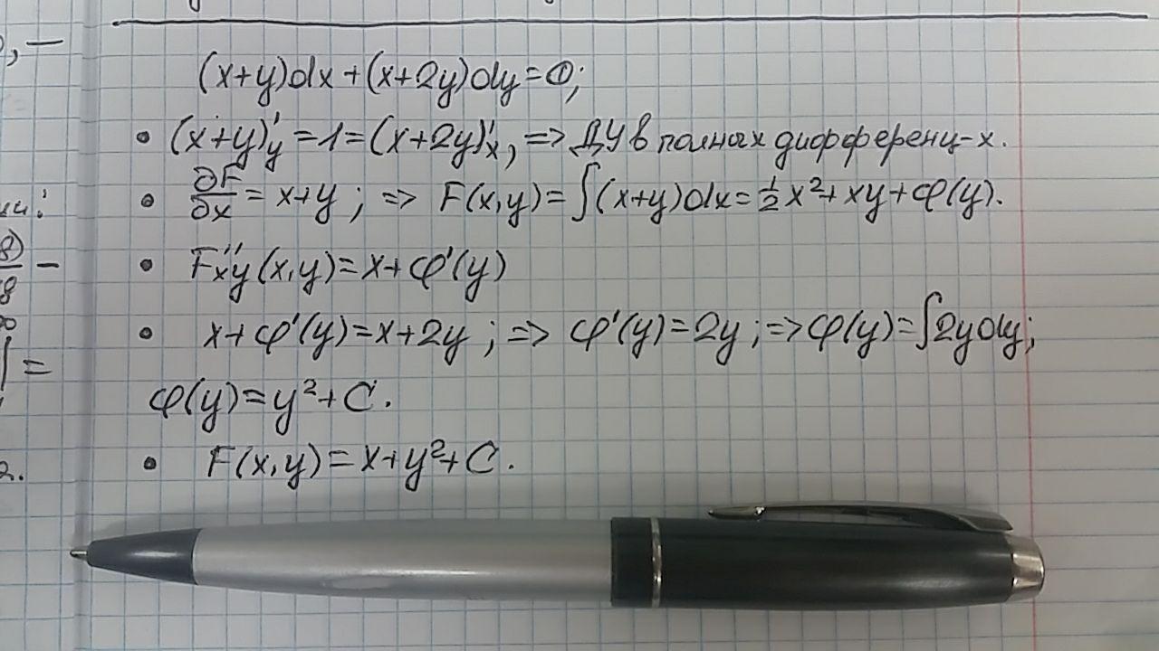 Помогите решить уравнение первого порядка