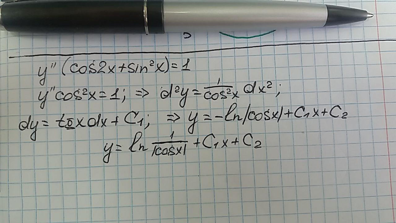 Y''(cos2x+sin^2x)=1 помогите пожалуйста решить!!!
