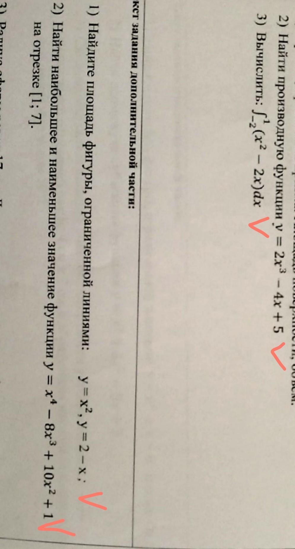 Помогите решить 4 уравнения (отмечены галочкой) ,