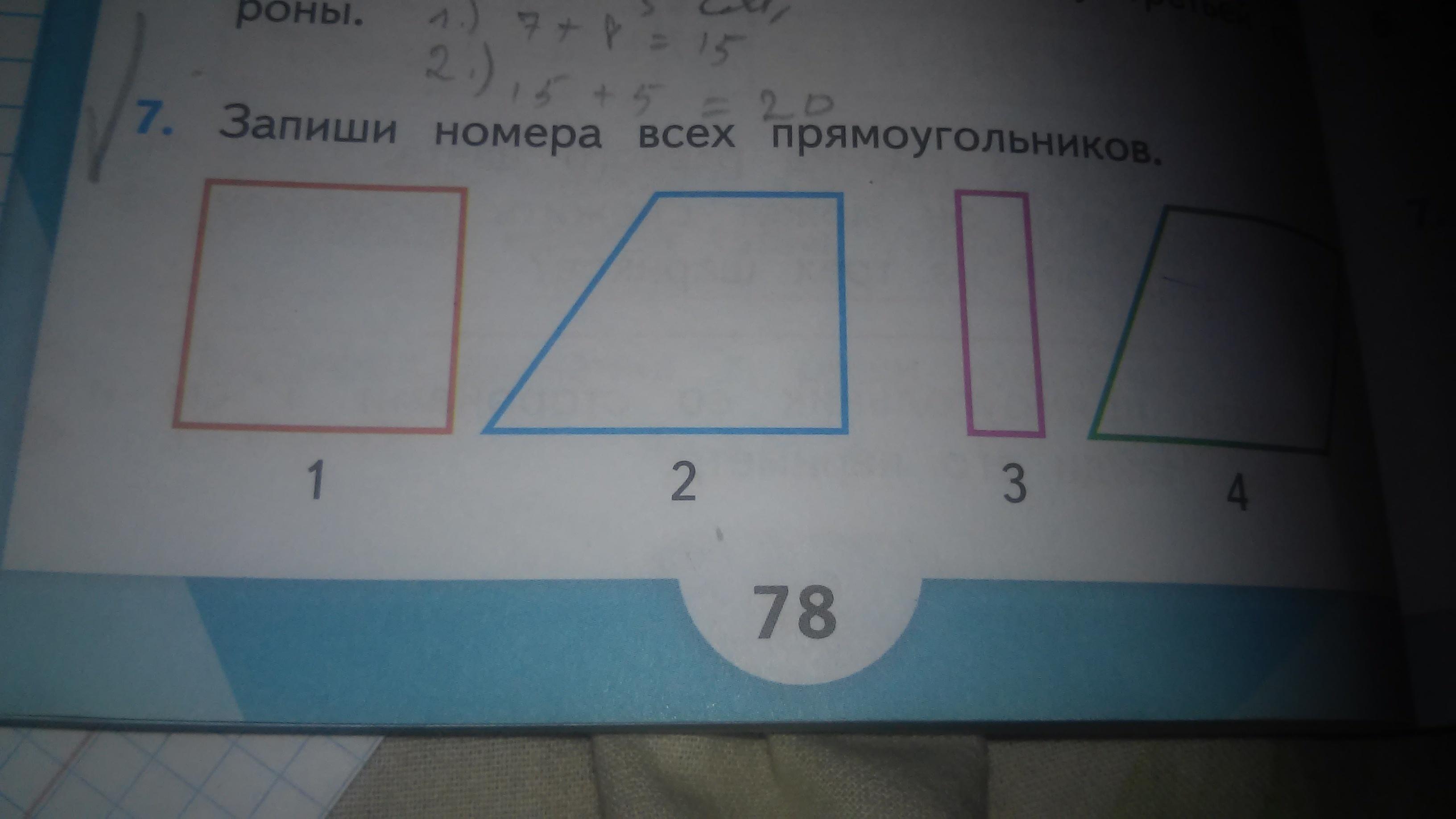 Запиши номера всех прямоугольников