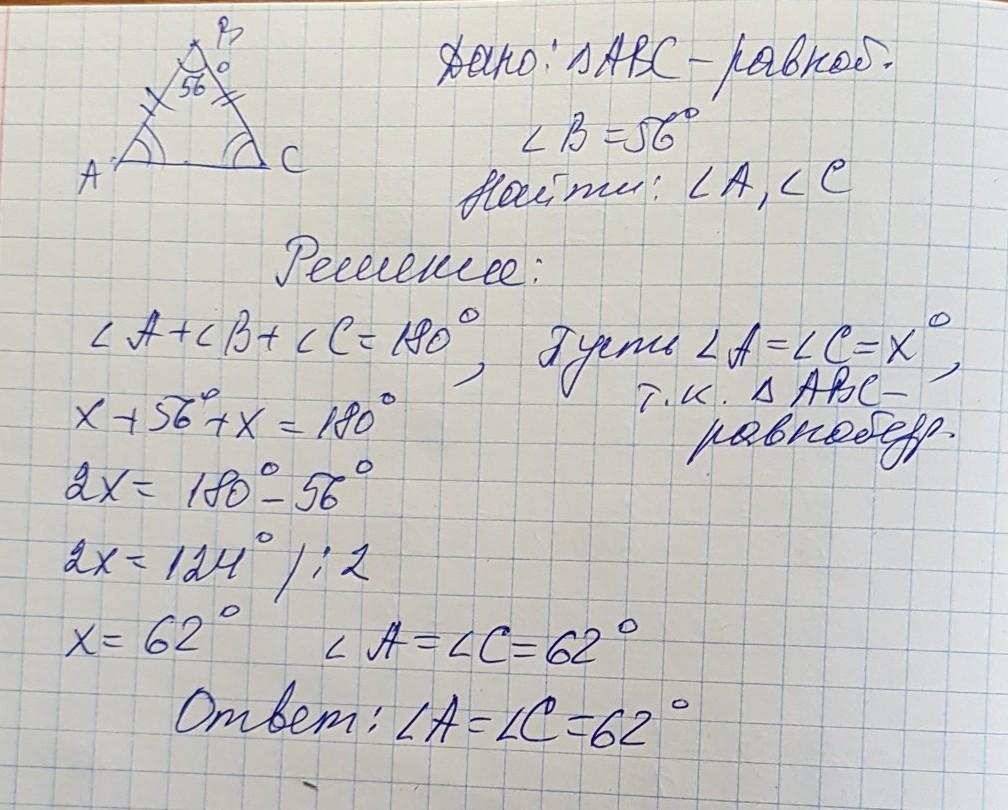 Угол при вершыне равнобедренного триугольник равен