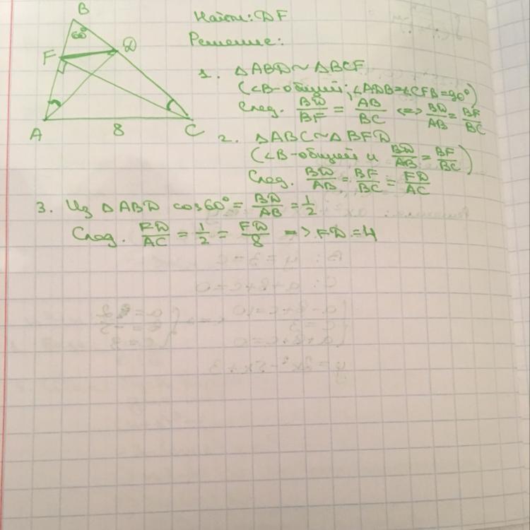 В треугольнике ABC проведены высоты AD и CF.