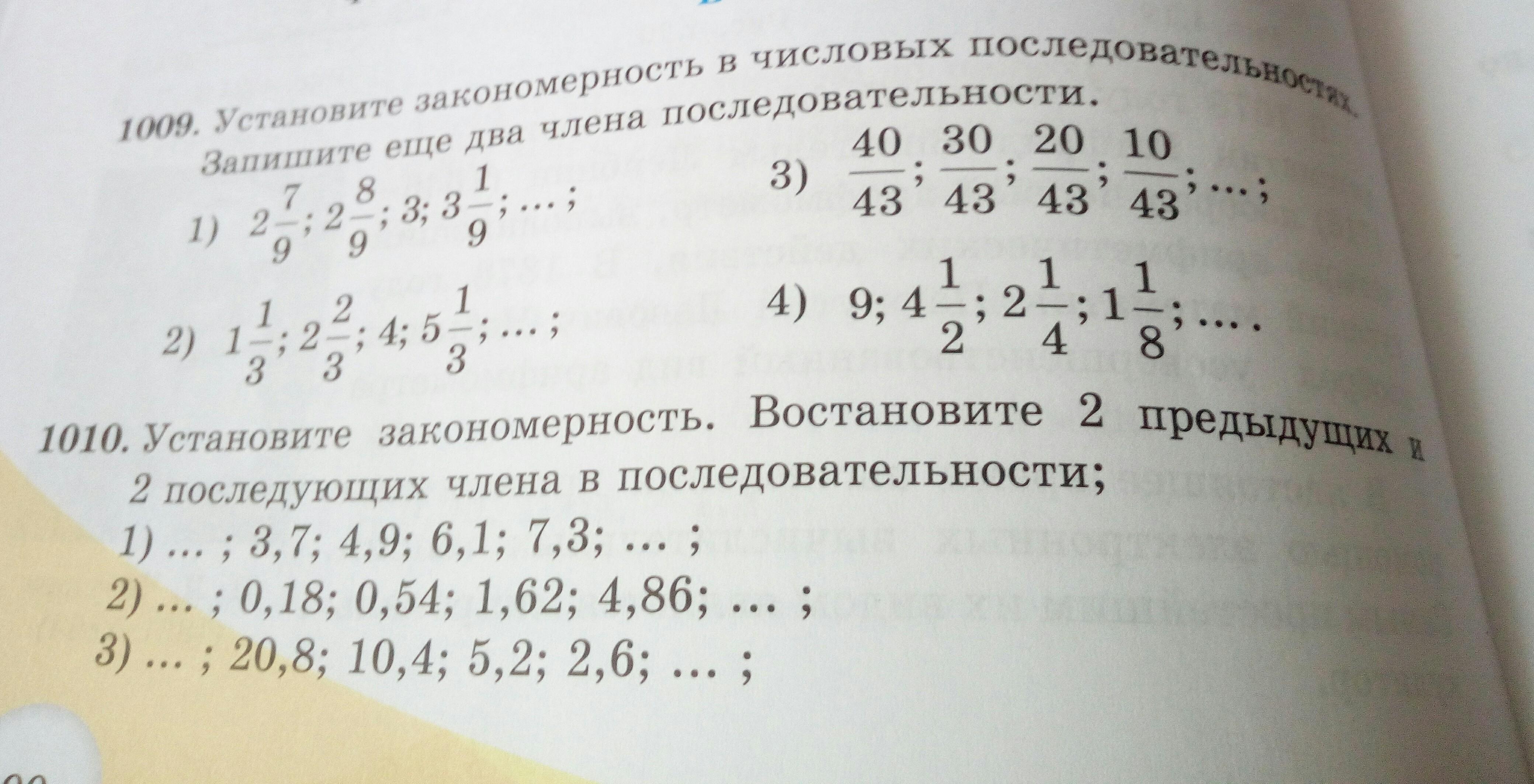 Член 20 6