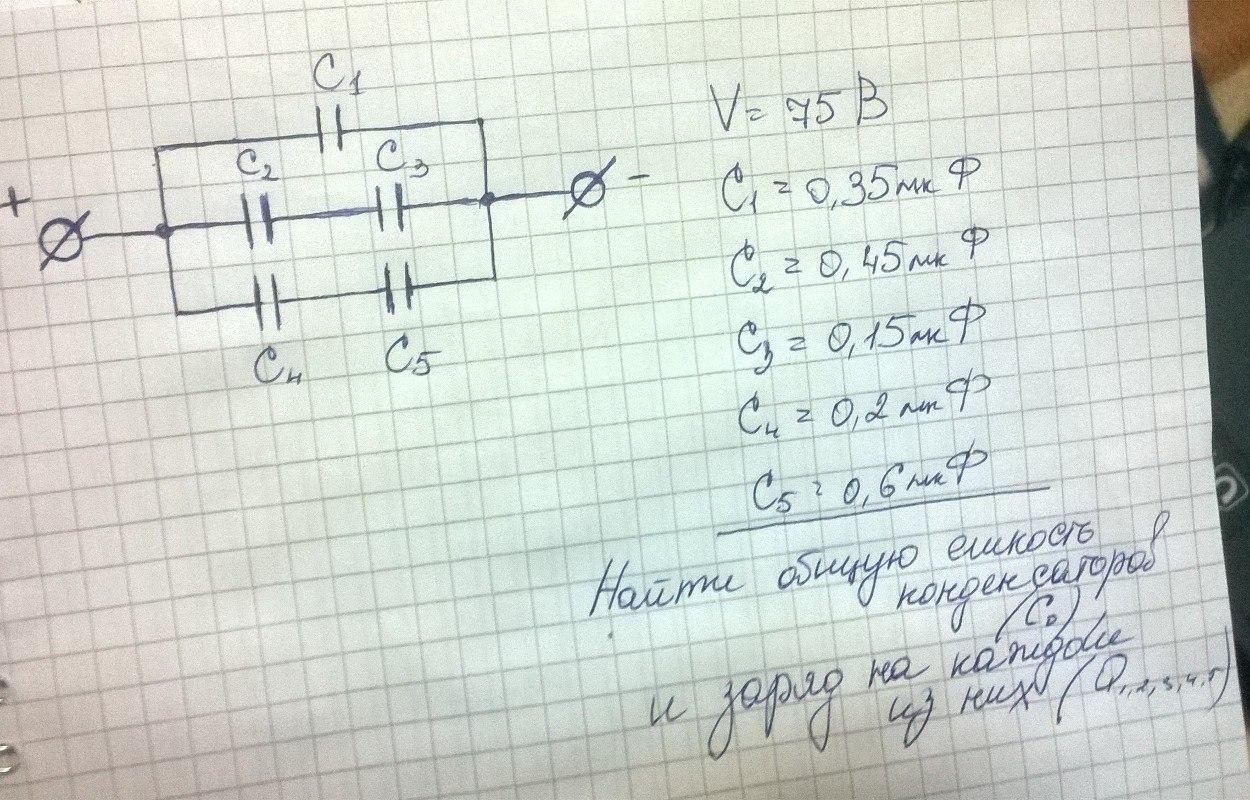 Физика решение задач на конденсаторы решение задачи метродора