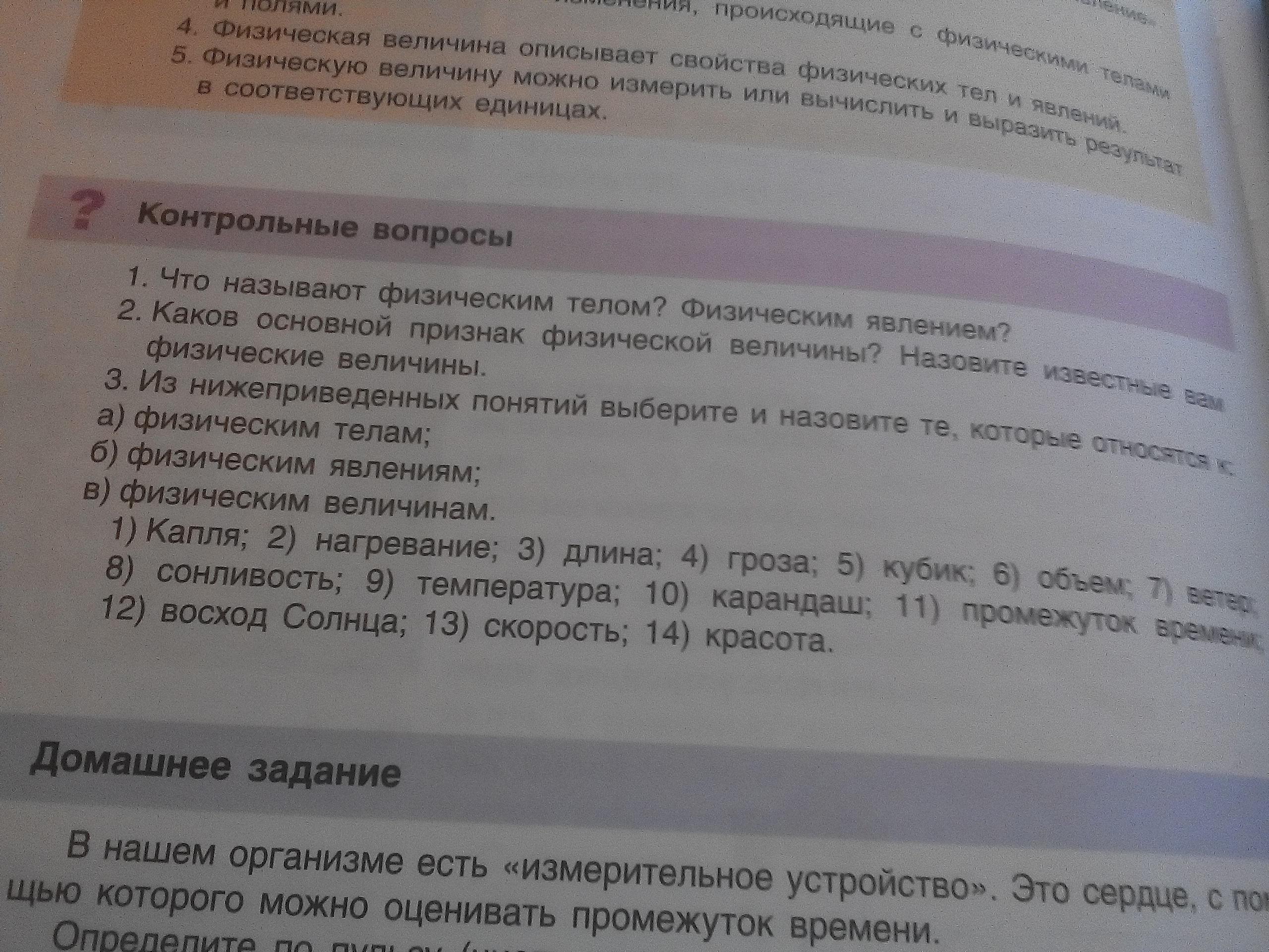 контрольный вопрос Школьные Знания com 3 контрольный вопрос