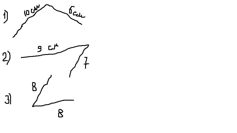 ломаная линия из двух звеньев фото