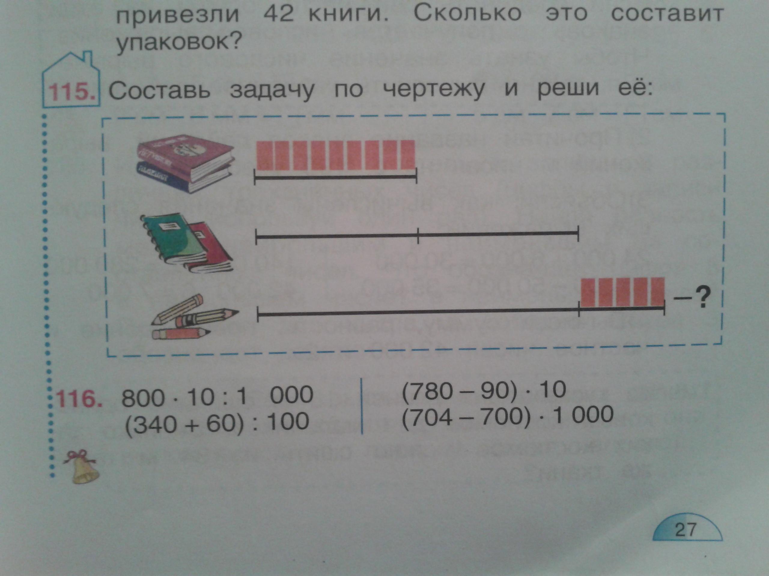 Составь задачу по ее решению 1 этапы решения задачи методом морфологического анализа