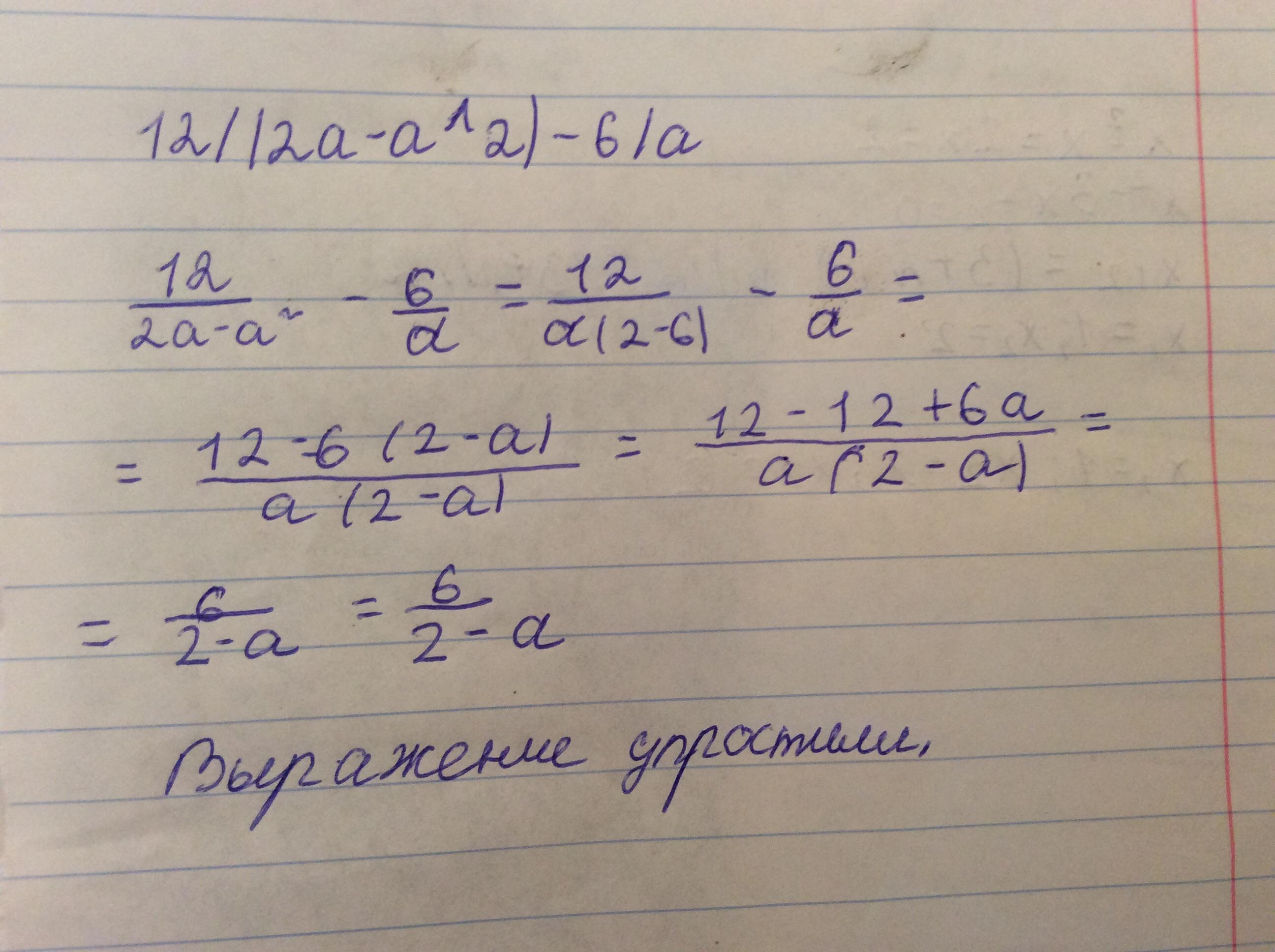 Упростите выражение: 12/(2a-a^2)- 6/a