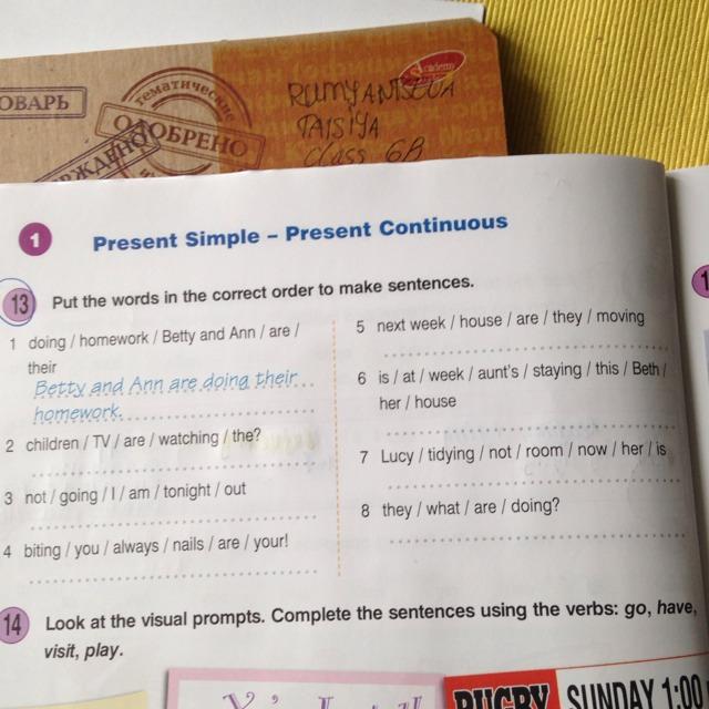 Как сделать make sentences