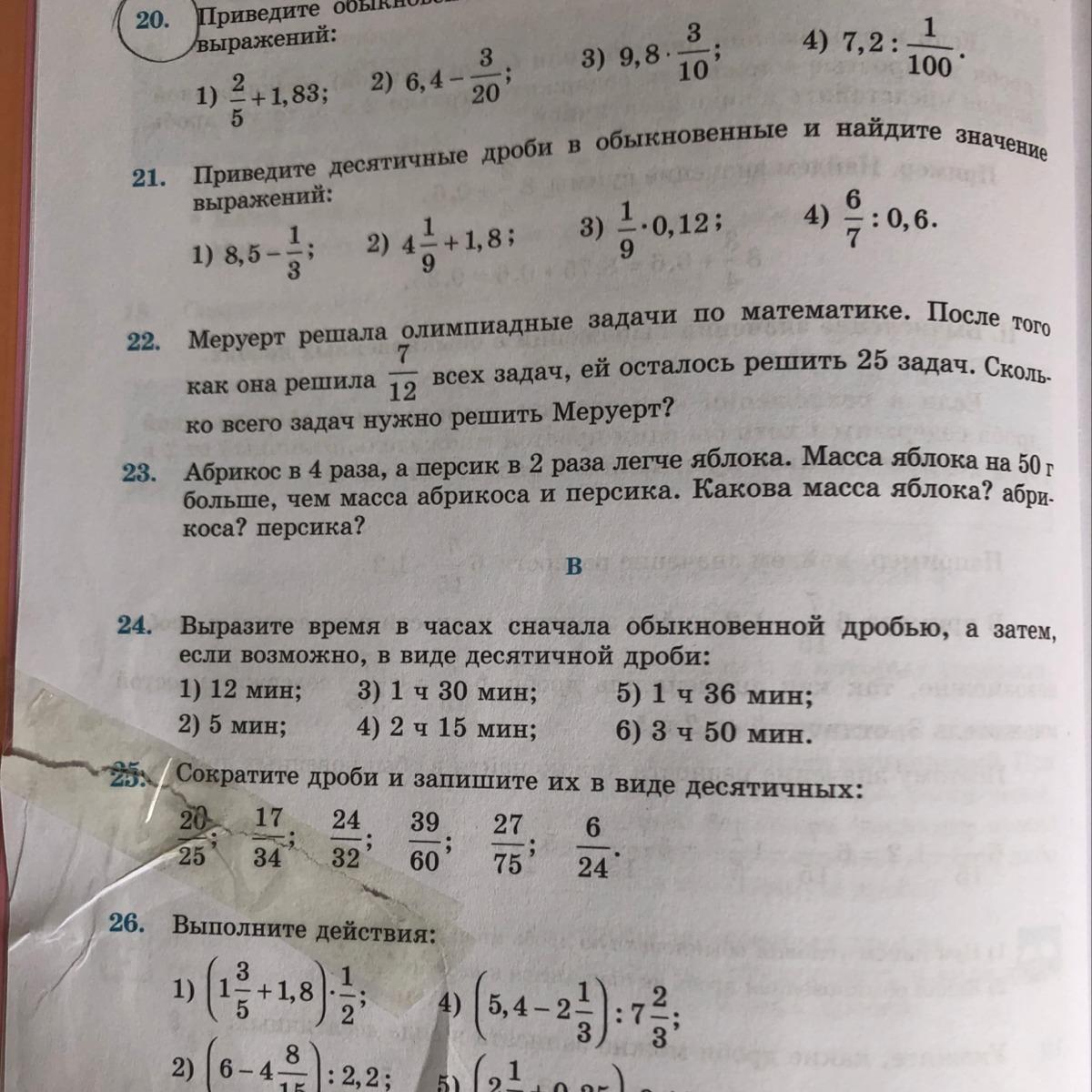 Мерует решила олимпиадные задачи по математике теории международной торговли решение задач