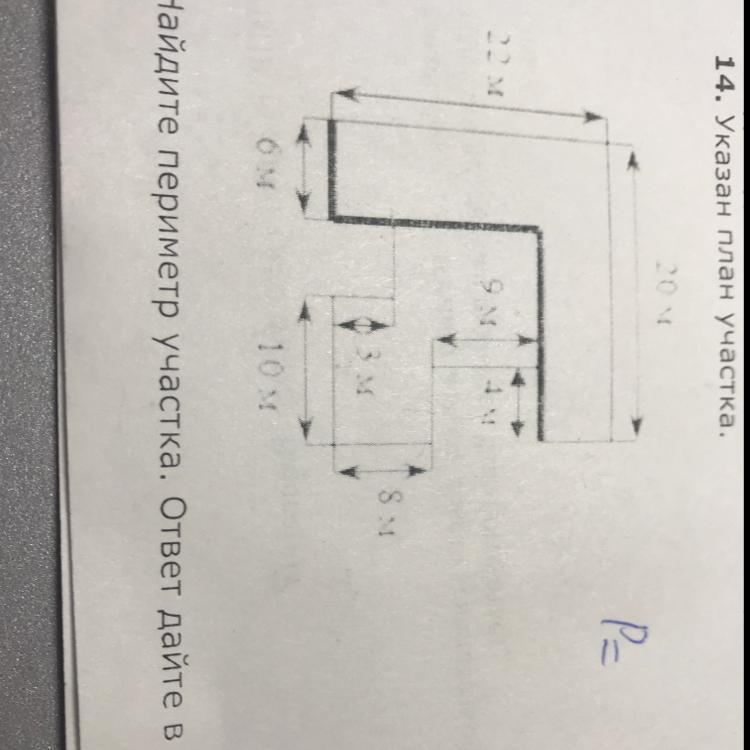 Указан план участка найдите периметр участка ответ