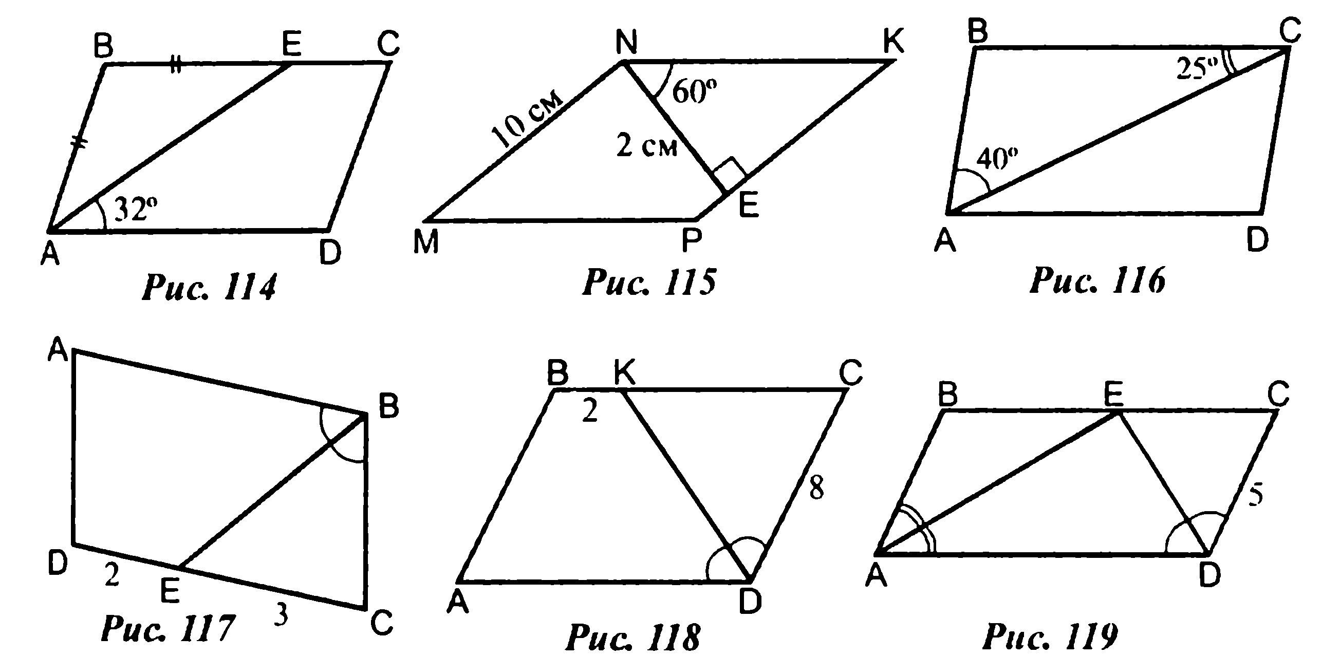 Дано abcd параллелограмм рис 117 найти Pabcd Загрузить png