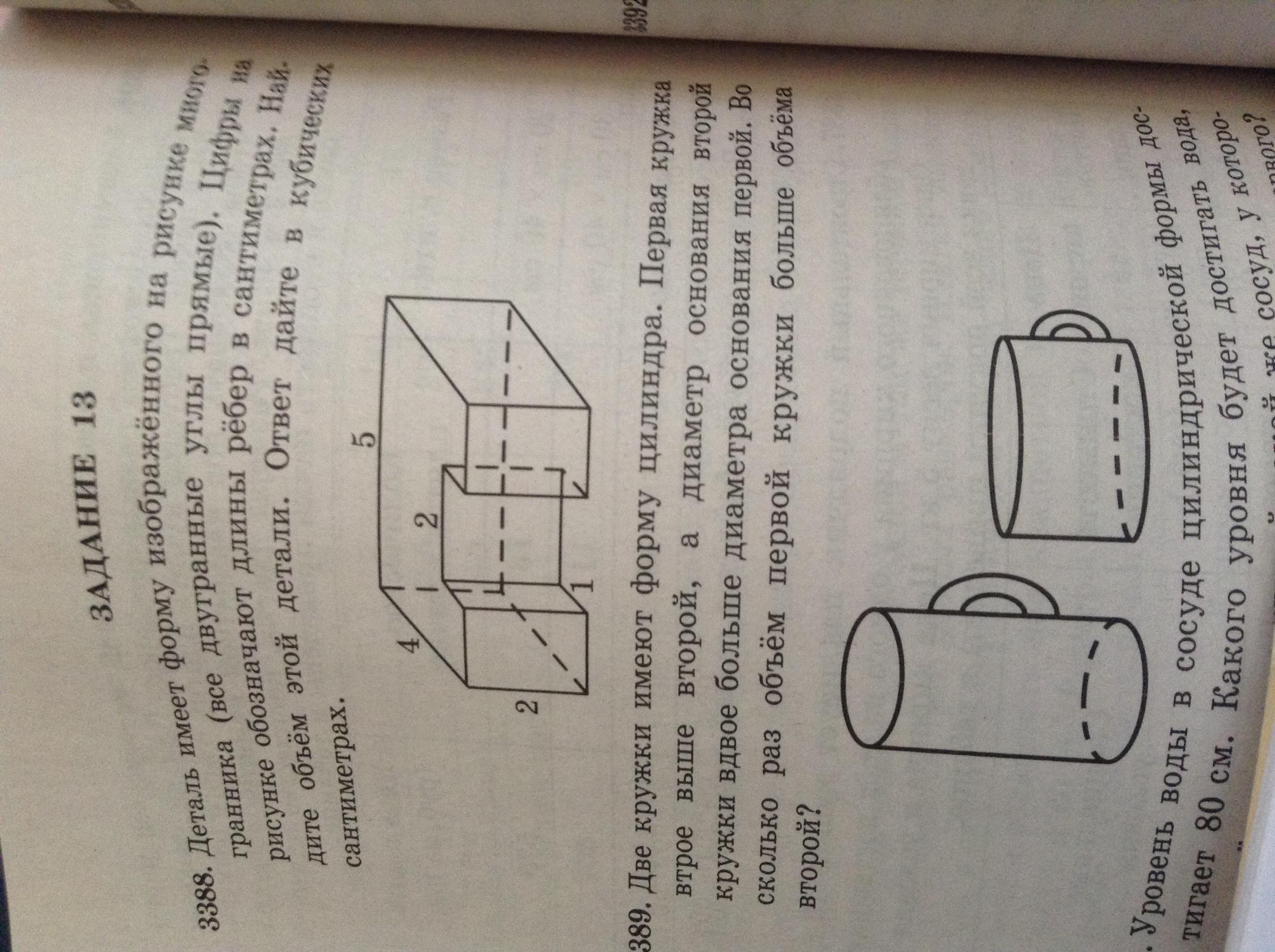 Деталь имеет форму изображенного на рисунке многогранника найдите площадь поверхности