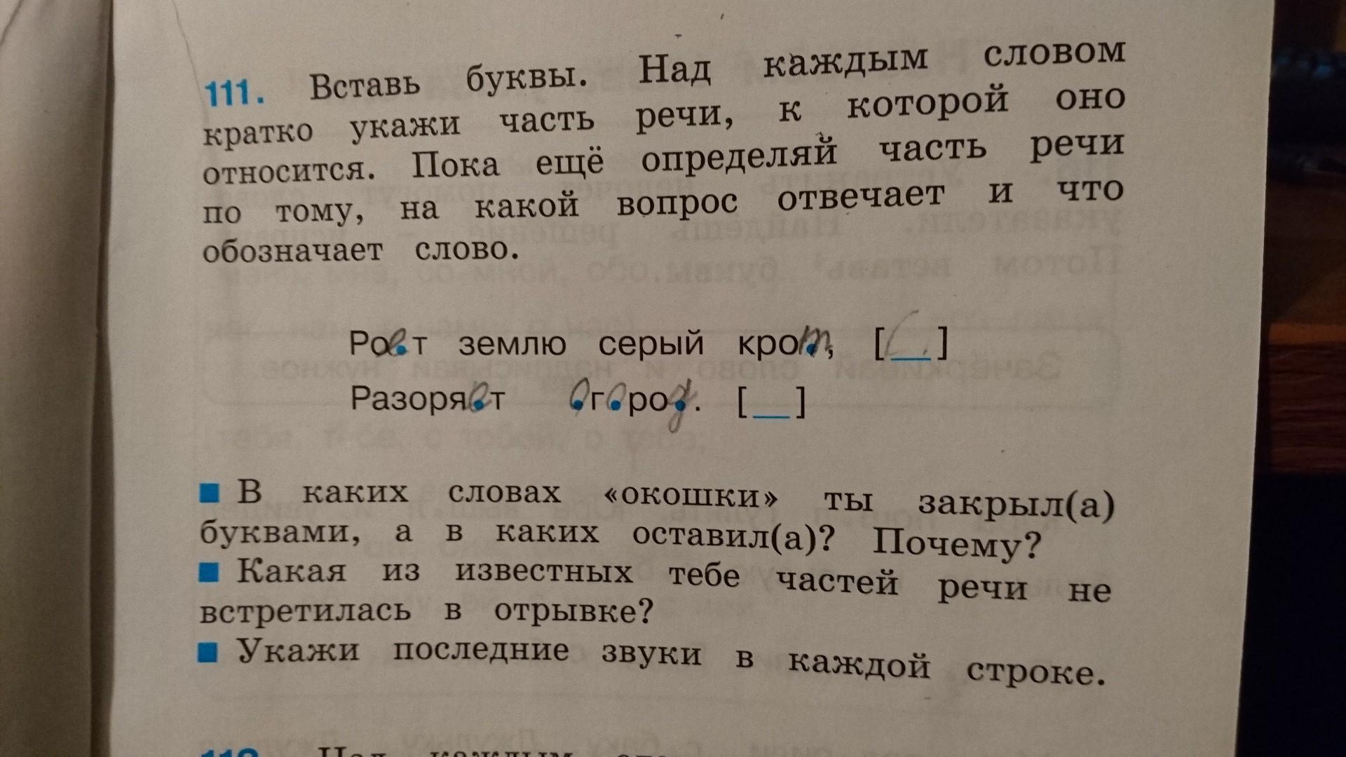 Русский язык 2 класс ответы соловейчик упражнение