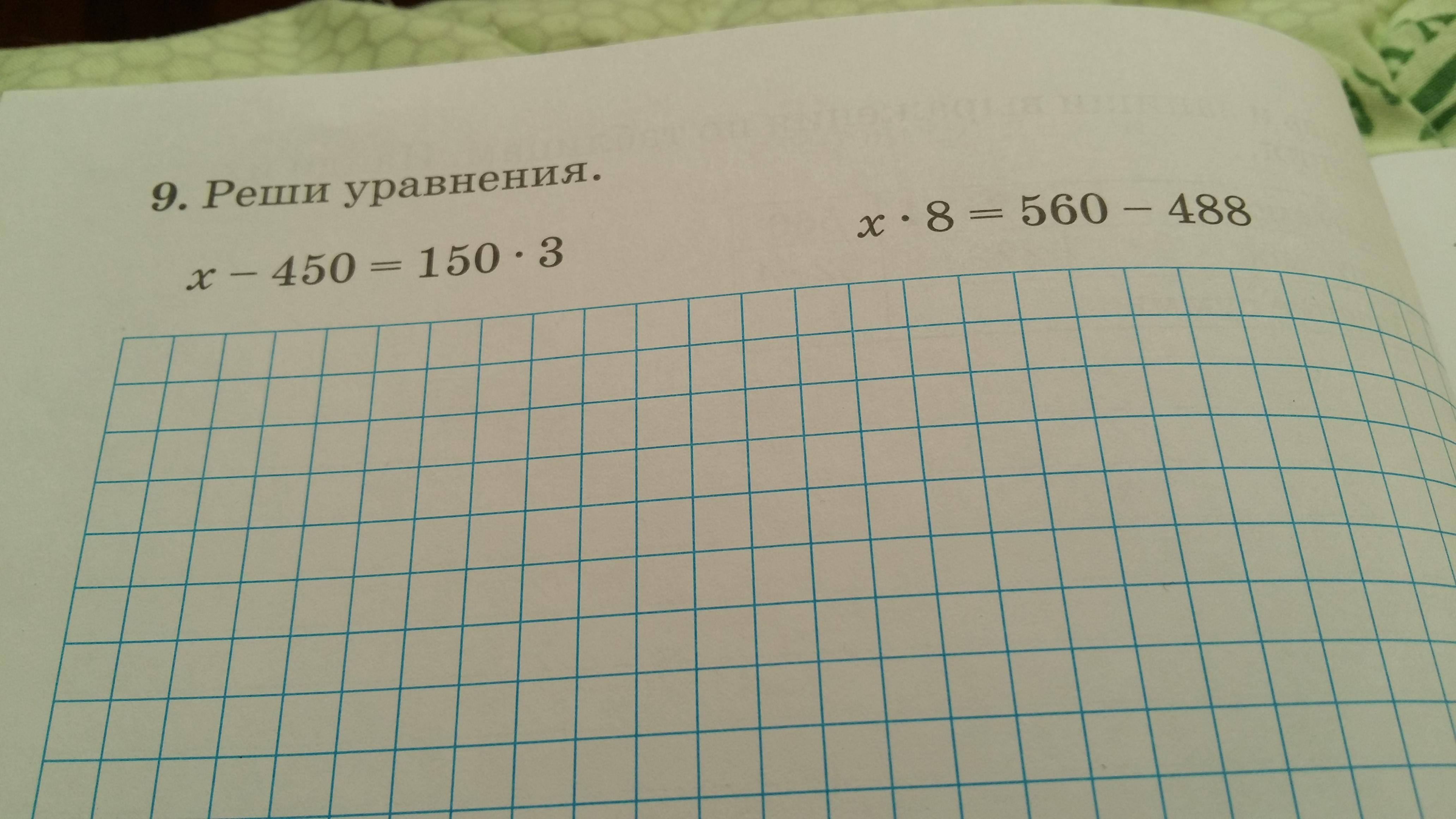 Помогите решить уравнения