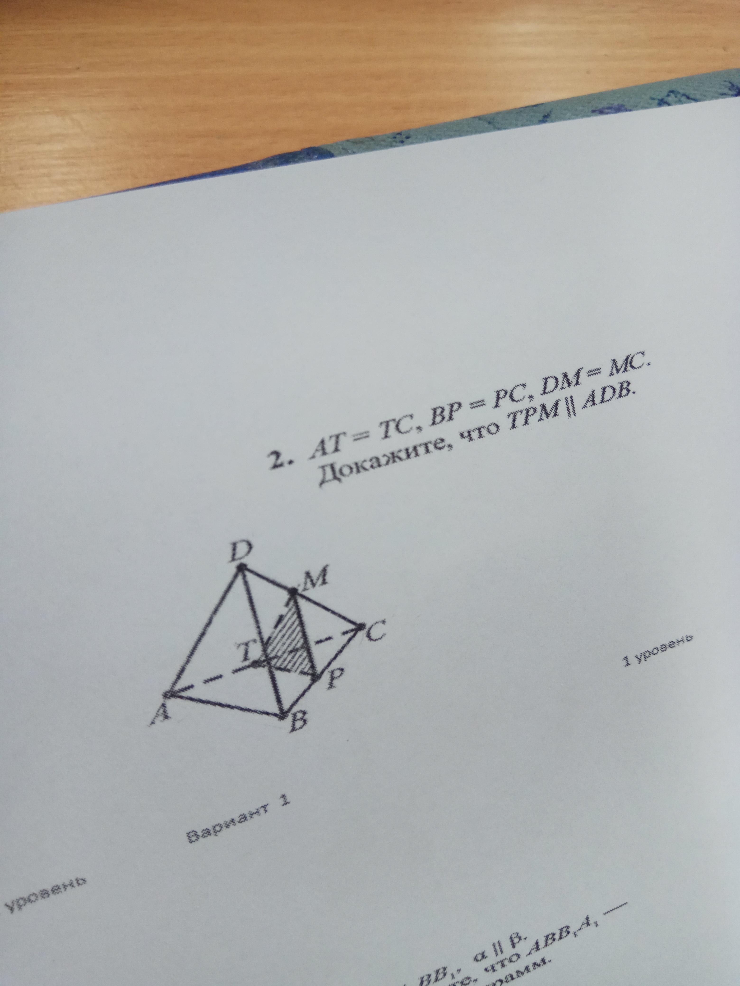 at=tc,bp=tc,dm=mc докажите что tpm параллельно adb