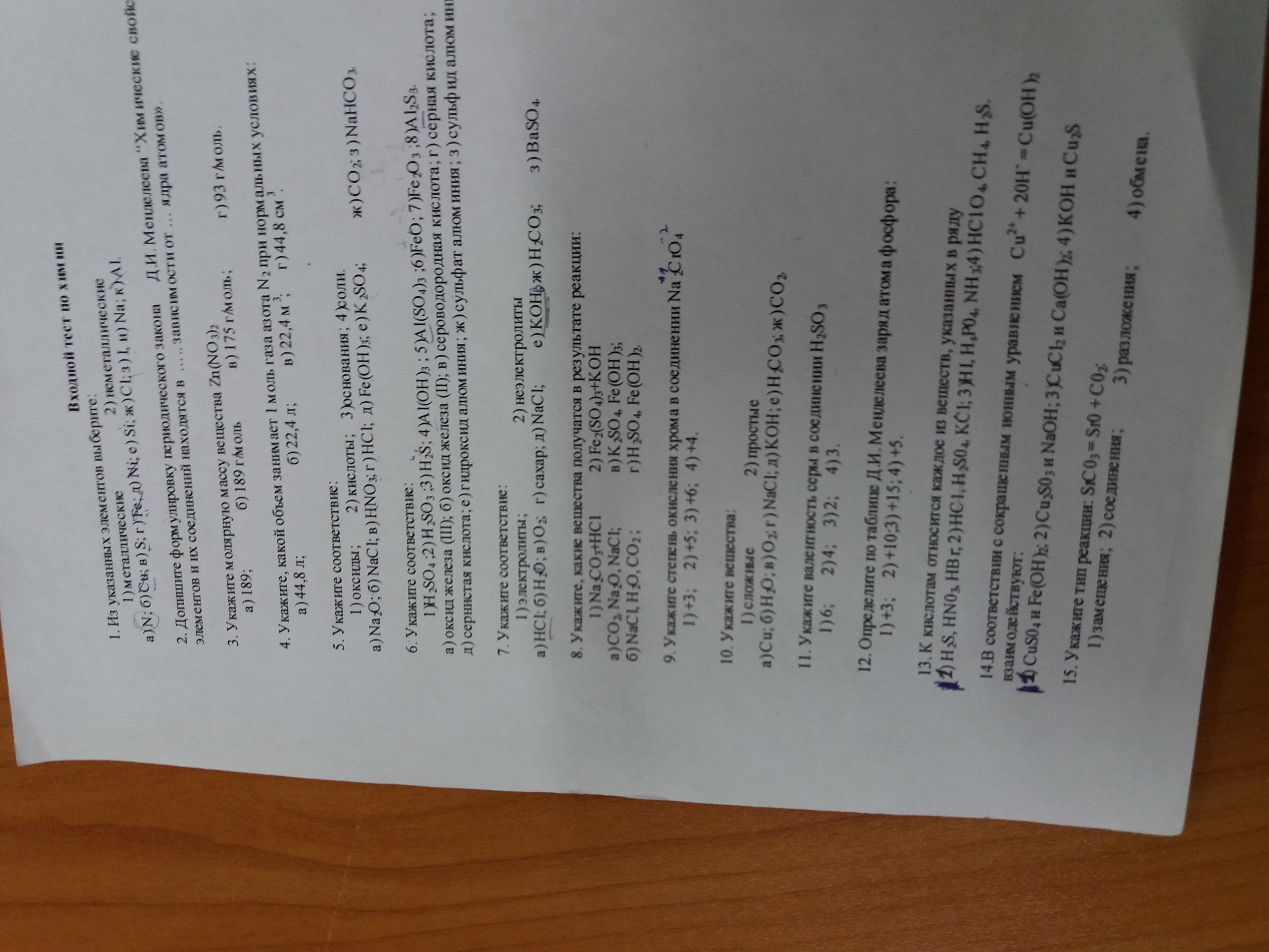 ответы на входной контроль по химии 10 класс