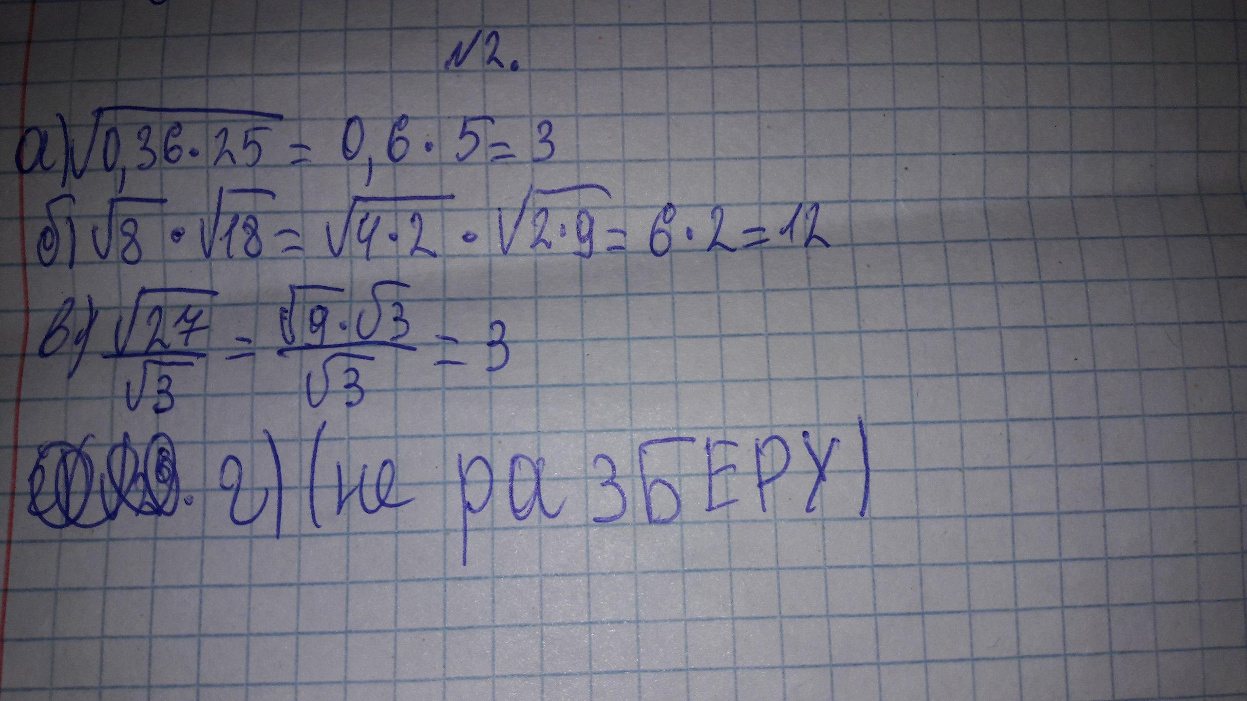 Г) не пойму что там?