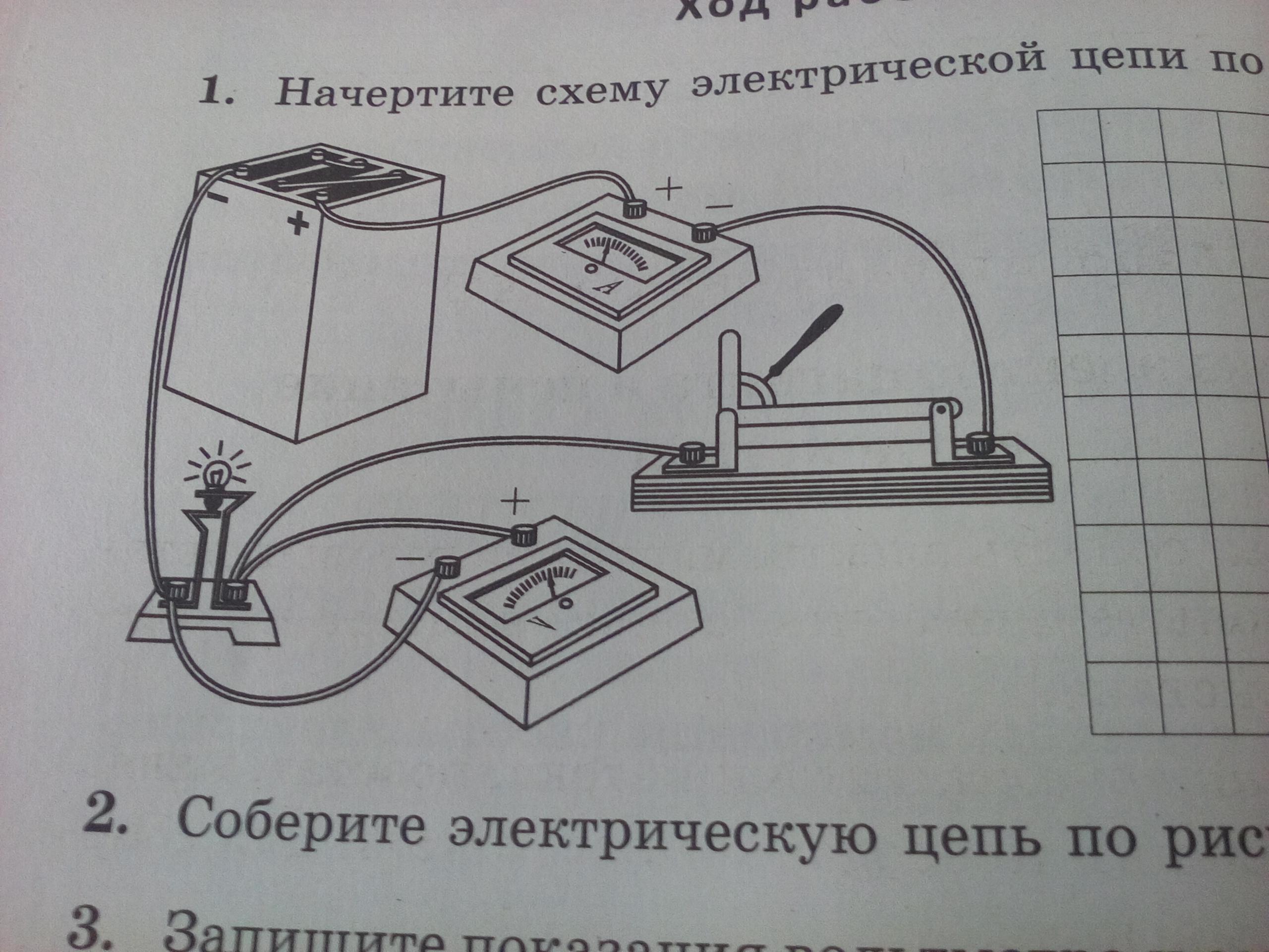 Электрическая цепь схема 1 класс фото 730