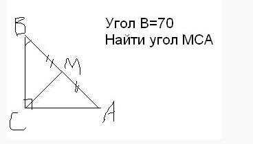 Треугольник АВС прямоугольный, угол С=90 градусов. угол В=70 градусов. СМ биссектриса. ВМ=МА. Найти угол МСА? Загрузить png