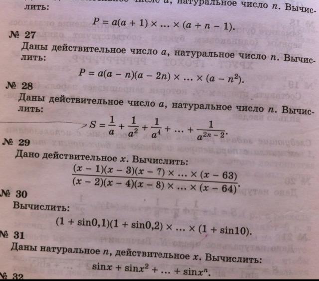 Даны действительное число а натуральное число n вычислить а в степени n