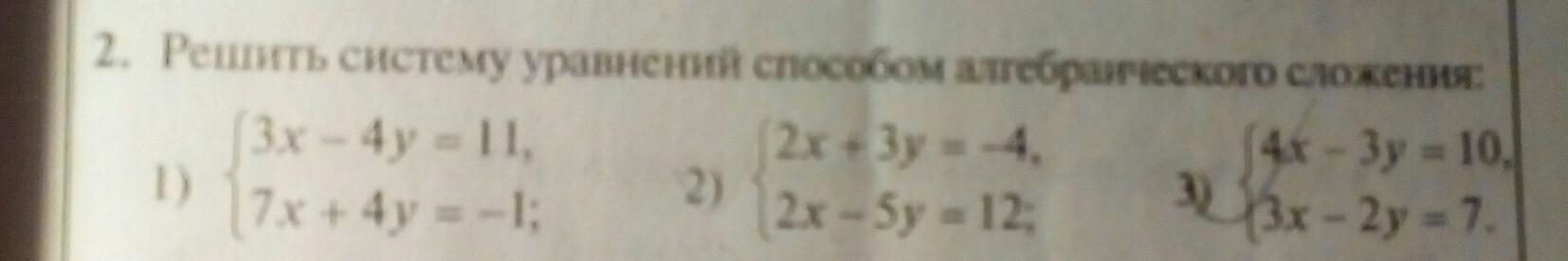 Решите систему уравнений способом алгебраического сложения!!! помогите плиз срочно