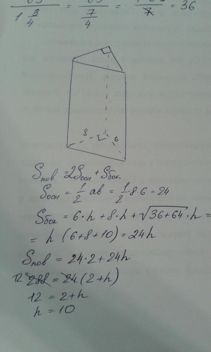 Решение задачи основанием прямой треугольной призмы решение параметрической задачи линейного программирования