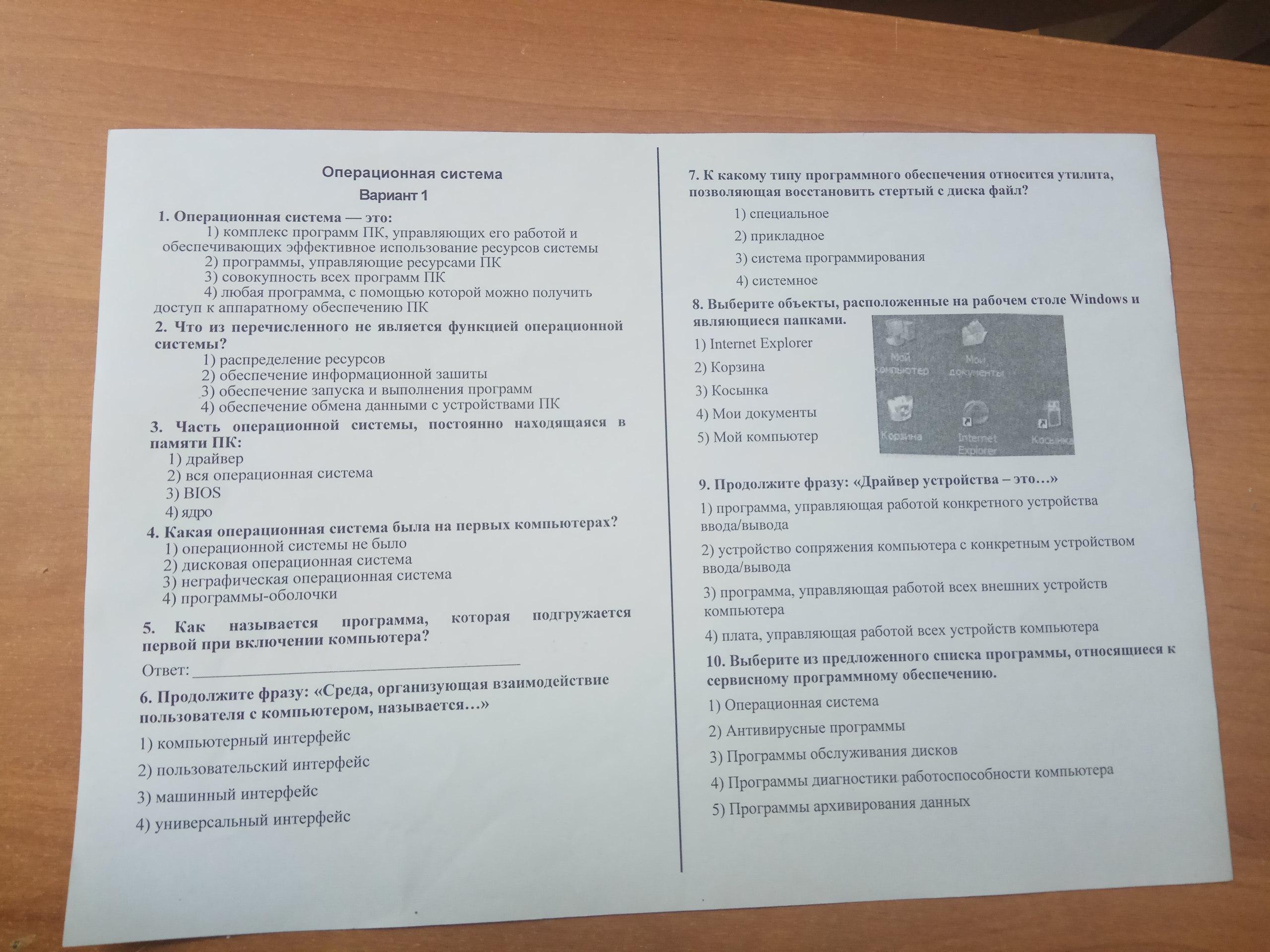 Тест 20.операционная система 8 класс