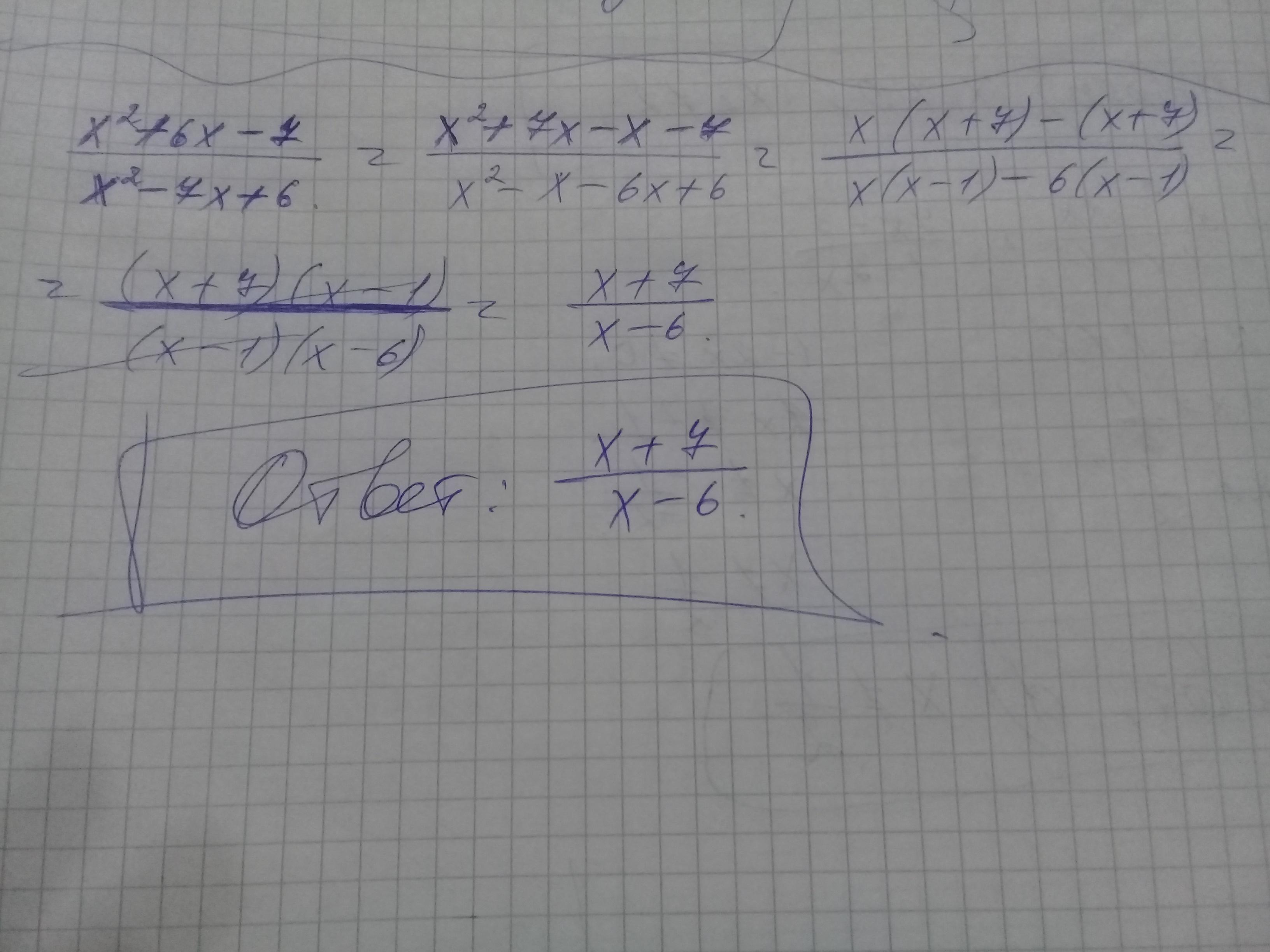 Сократите дробь x^2 + 6x - 7/x^2 - 7x + 6