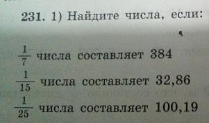 Найдите числа если : 1/7 числа составляет 384 1/15