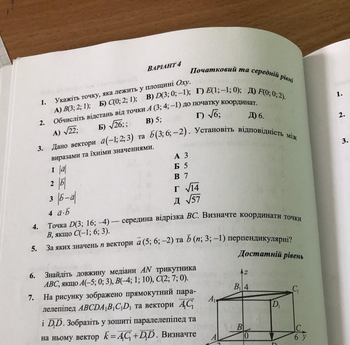 Допоможіть будь ласочка!) дуже потрібно))