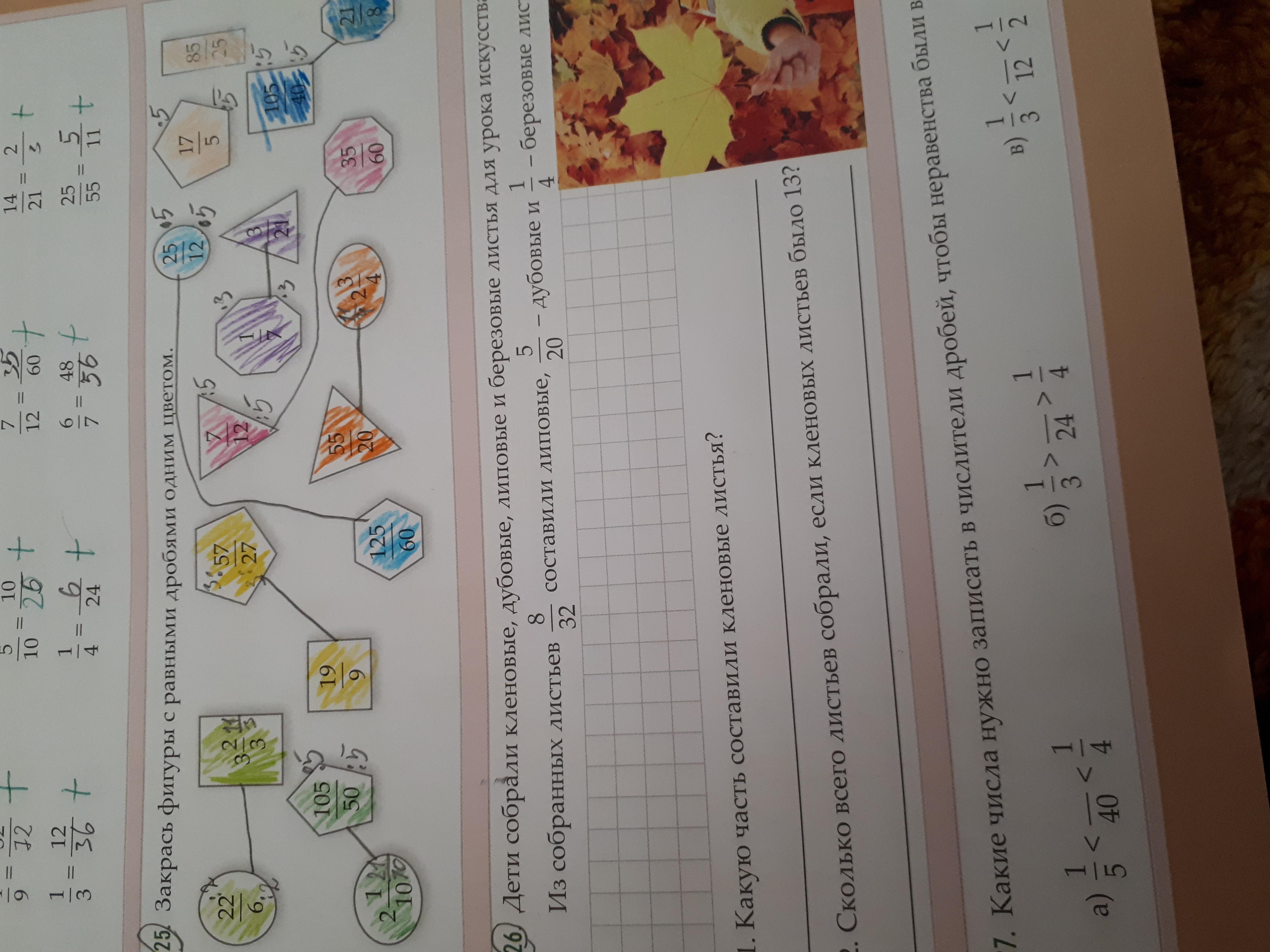 Решение задачи 26 12 ответы на решение задач по комбинаторике