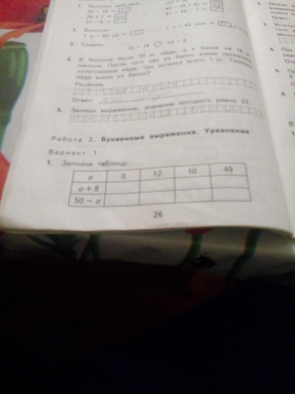 Помогите решить таблицу по тесту работу 3