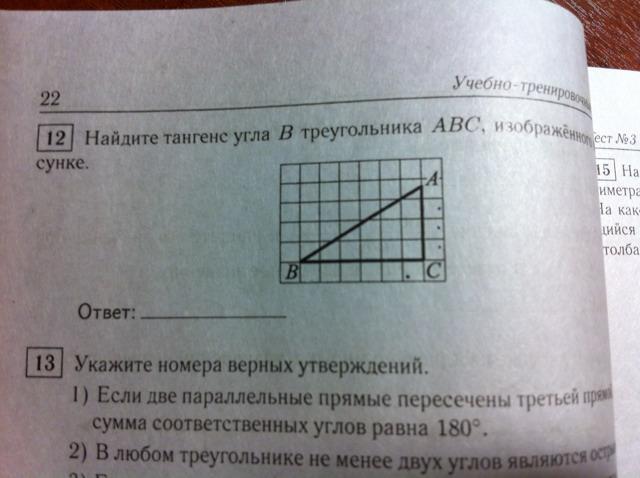 Найдите тангенс угла вас треугольника авс изображённого на рисунке