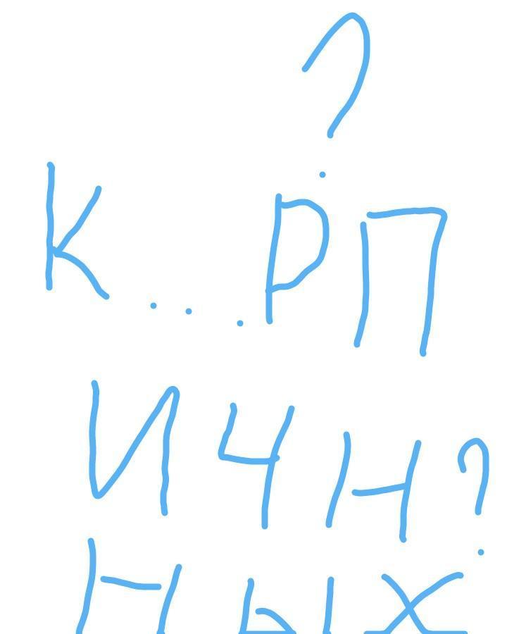 Кирпичных пропущена буква и первая??????????????