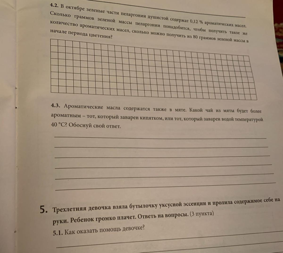 Помогите решить !!! С 4.2 -5.1