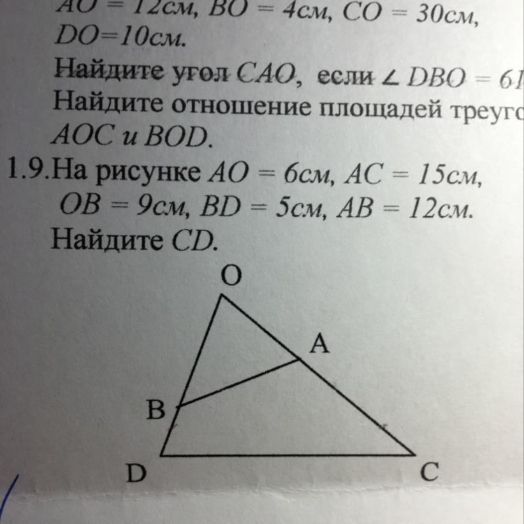 АО=6 см АС=15 см ОВ=9 см ВD=5 см АВ= 12 см найдите