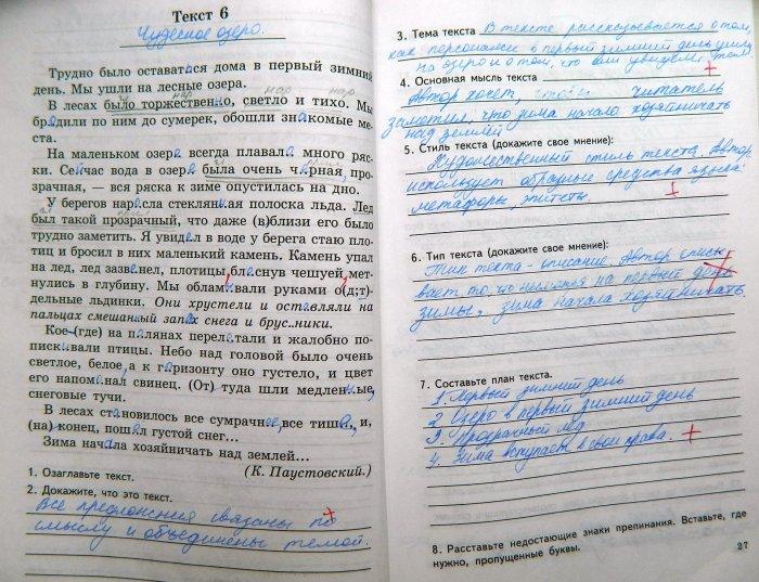 Комплексный анализ текста малюшкин 6 класс текст