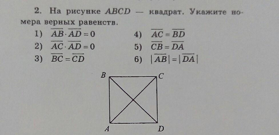 На рисунке ABCD квадрат Укажите номера верных