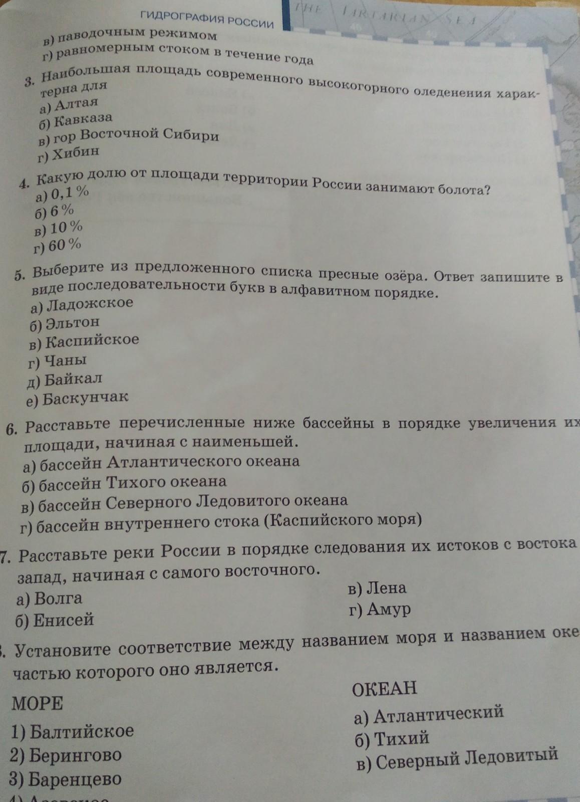 10 территории россии занимают